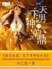 国民女神:重生王牌千金