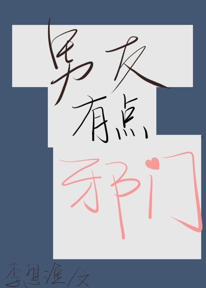 【H文1V1】缠绵不休-POPOV文