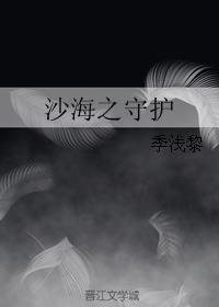 【小资女系列2】嘿,亲爱的诈婚同志(完)