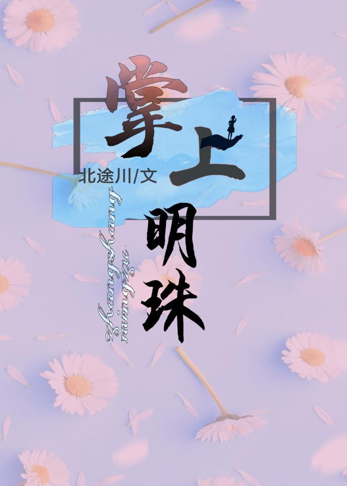 春色满江湖txt下载